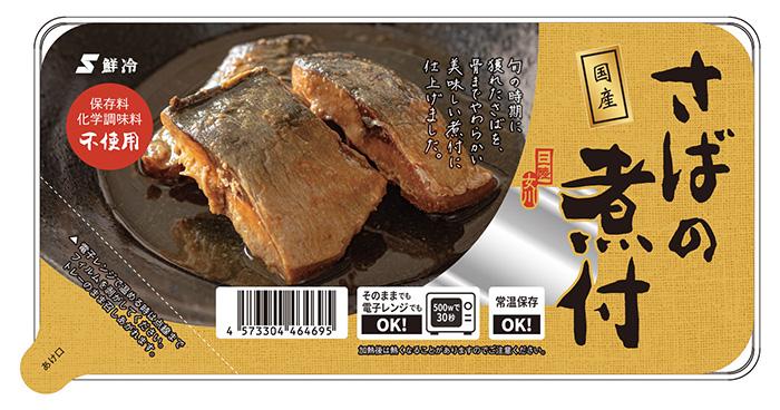 Simmered Mackerel