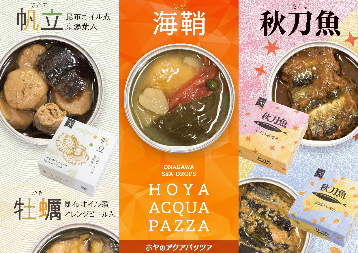 自然派缶詰 カンナチュール ONAGAWA CAS QUALITY SERIES – 株式会社 鮮冷